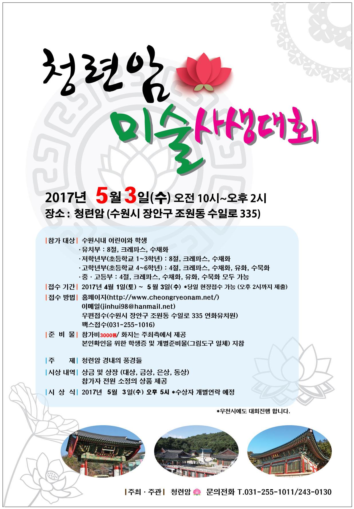 사생대회-포스터(2절)-2017(수정).jpg
